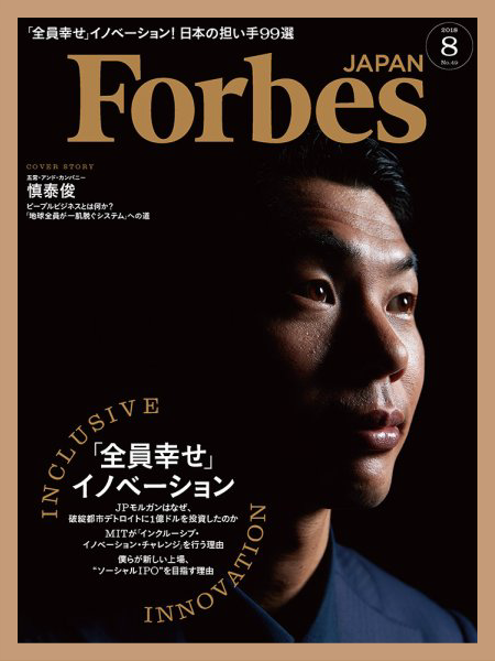Forbes JAPAN(2018年8月号)
