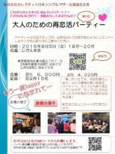 再恋活パーティー8月5日、男性用チラシ