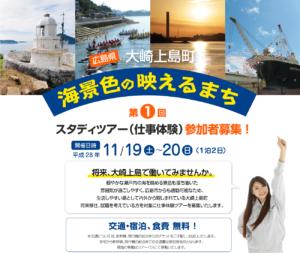 oshimakamijima-pc