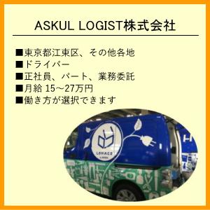 ASKUL LOGIST株式会社