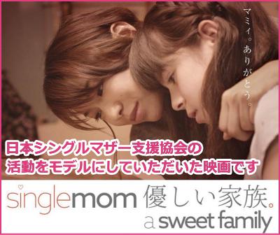 singlmom〜優しい家族。