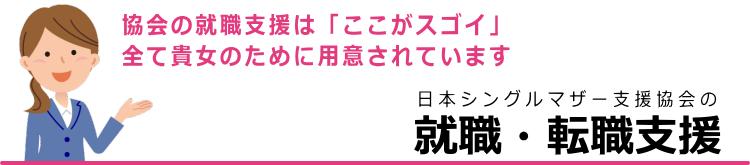 日本シングルマザー支援協会の就職・転職支援