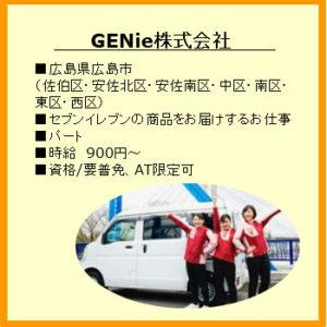 GENie株式会社