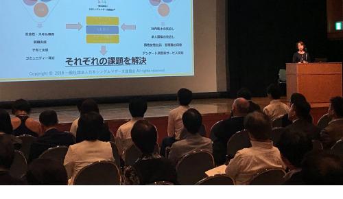 江成道子の講義