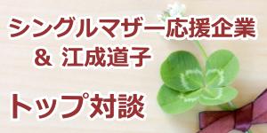 シングルマザー応援企業&江成道子 トップ対談
