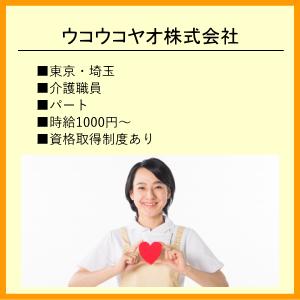 ウコウコヤオ株式会社