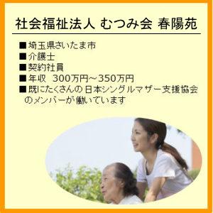 社会福祉法人 むつみ会 春陽苑