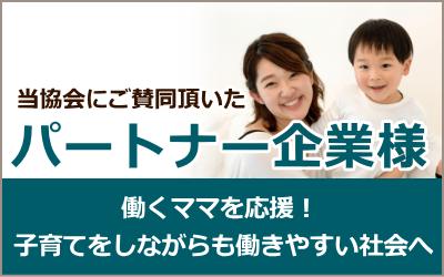 シングルマザー支援協会にご賛同頂いたパートナー企業様