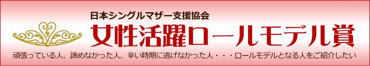 女性活躍ロールモデル賞