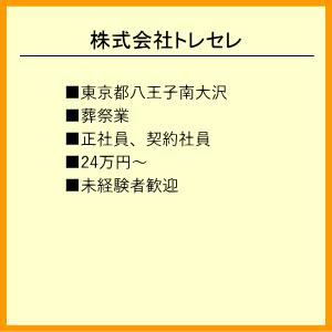 株式会社トレセレ