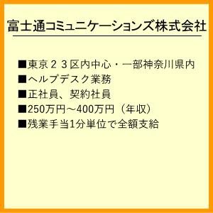 富士通コミュニケーションズ株式会社