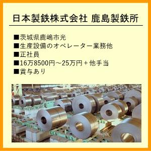 日本製鉄株式会社 鹿島製鉄所