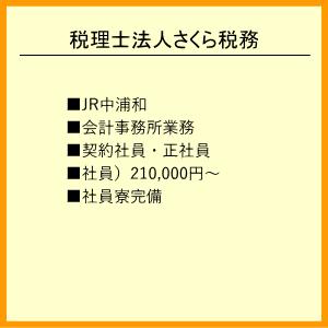 税理士法人さくら税務