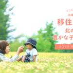 シングルマザーの北海道移住