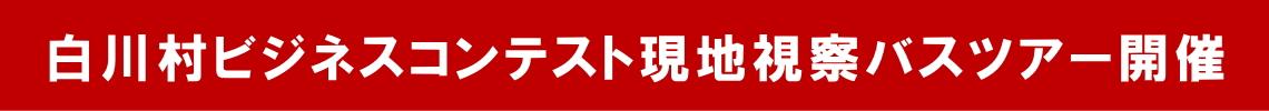 白川村ビジネスコンテスト現地視察バスツアー開催