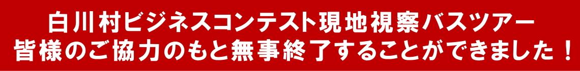 白川村ビジネスコンテスト現地視察バスツアー無事終了