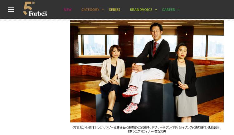 Forbes JAPAN「シングルマザーの起業支援。世界初の金融スキームとは」