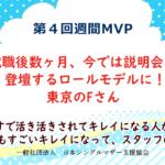 第4回シングルマザー週間MVP