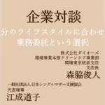株式会社ダイオーズ
