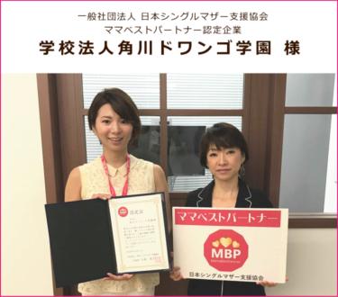 ママベストパートナー認定企業:学校法人角川ドワンゴ学園 N高等学校