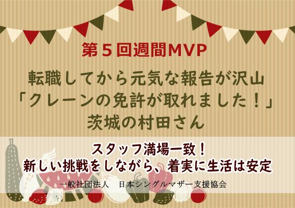 第5回シングルマザー週間MVP