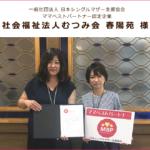 ママベストパートナー認定企業:社会福祉法人むつみ会 春陽苑