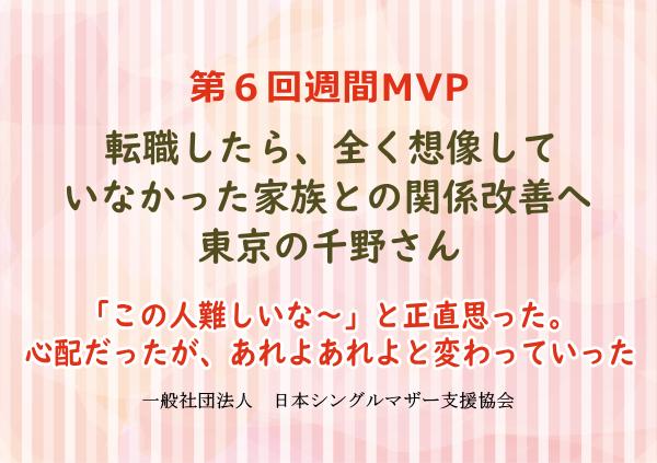 第6回シングルマザー週間MVP