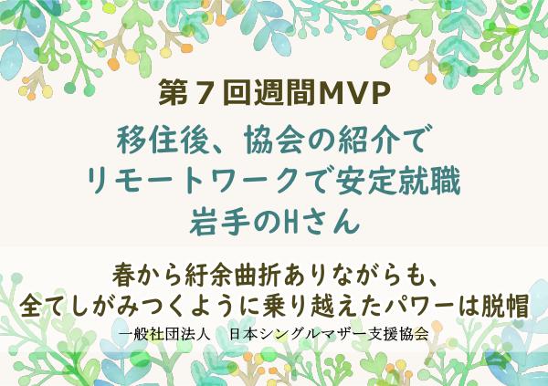 第7回シングルマザー週間MVP