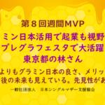 第8回シングルマザー週間MVP