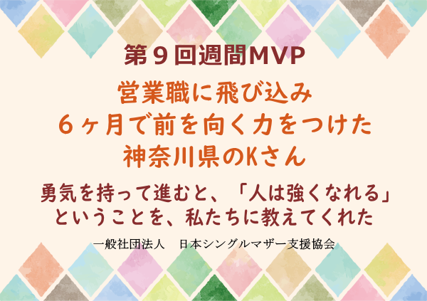 第9回シングルマザー週間MVP