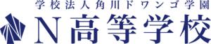 学校法人角川ドワンゴ学園