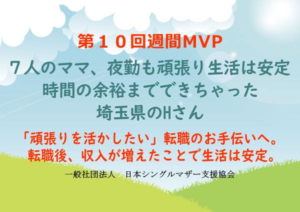 第10回シングルマザー週間MVP
