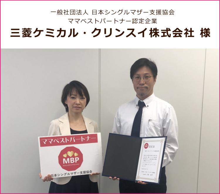 ママベストパートナー認定企業:三菱ケミカル・クリンスイ株式会社