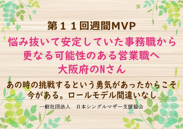 第11回シングルマザー週間MVP