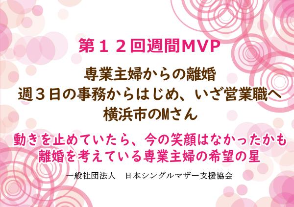 第12回シングルマザー週間MVP