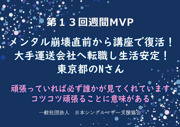 第13回シングルマザー週間MVP