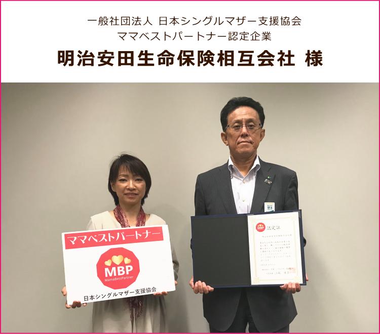 ママベストパートナー認定企業:明治安田生命保険相互会社