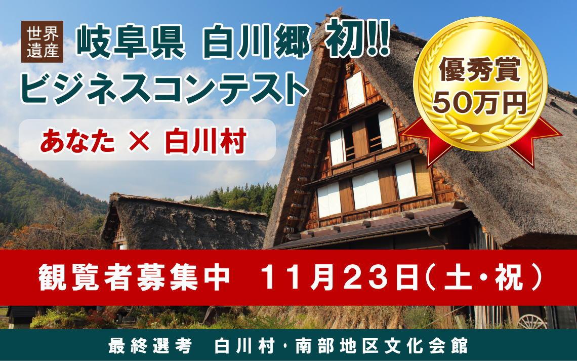 白川村ビジネスコンテスト2019