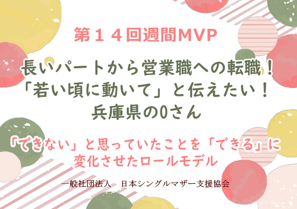 第14回シングルマザー週間MVP