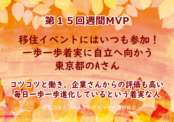 第15回シングルマザー週間MVP