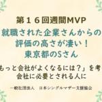 """第16回シングルマザー週間MVP"""""""