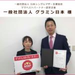 ママベストパートナー認定企業:一般社団法人グラミン日本