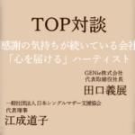 GENie株式会社トップ対談