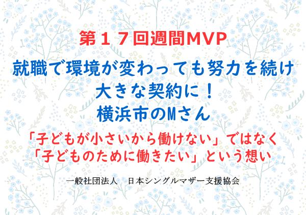 第17回シングルマザー週間MVP