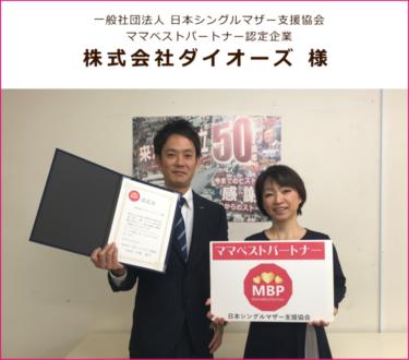 ママベストパートナー認定企業:株式会社ダイオーズ