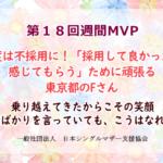 第18回シングルマザー週間MVP