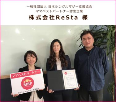ママベストパートナー認定企業:株式会社ReSta
