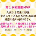 第19回シングルマザー週間MVP