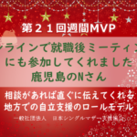 第21回シングルマザー週間MVP