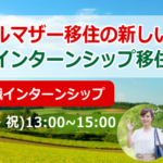 福井県インターンシップ移住説明会